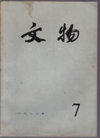 文物 1982年第7期