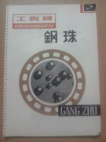 """商标---天津飞鸽牌`丶红旗牌自行车:""""钢珠"""""""
