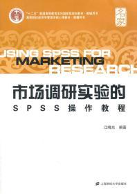 """市场调研实验的SPSS操作教程/""""十二五""""普通高等教育本科国家级规划教材·教辅用书"""