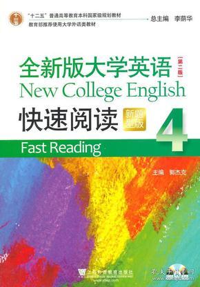 全新版大学英语(第二版)快速阅读 上海外语教育出版社 郭杰克
