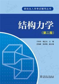 研究生入学考 中国电力出版社 于玲玲,杨正光,汪海峰,阮澍铭