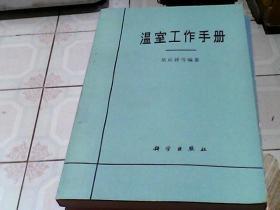 温室工作手册