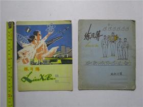 约七十年代 科家现代化封面及乒乓球冠军封面练习簿 两册合售