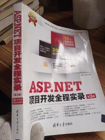 软件项目开发全程实录:ASP.NET项目开发全程实录(第3版)