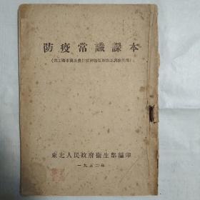 防疫常识课本