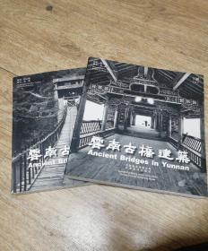 云南古桥建筑(上下册)