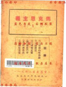 马克思主义-列宁著-民国智慧出版社刊本(复印本)