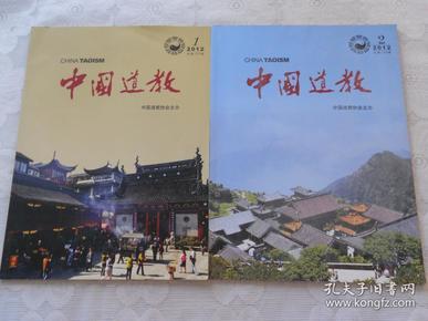 中国道教2012-2