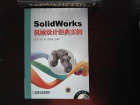 SolidWorks机械设计经典实例(无光盘)
