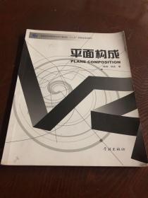 平面构成 学林出版社 本科专科教材
