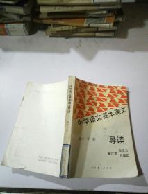 中学语文基本课文导读 高中(下).