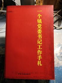 一个镇党委书记工作手札(泉港区山腰镇党委书记)
