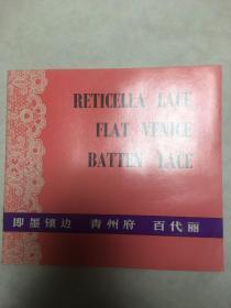 出口创汇期老广告:即墨镶边、青州府、百代丽