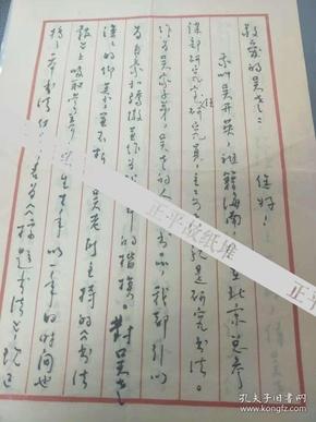 海南书法家吴开英致吴丈蜀信札3页