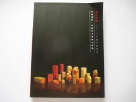 西泠印社2017年秋季拍卖会  文房清玩 近现代名家篆刻专场