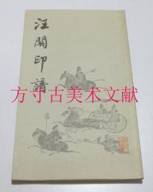 汪关印谱 1980年1版1印
