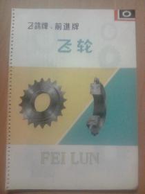 """商标---天津飞鸽牌`丶红旗牌自行车:""""飞轮"""""""