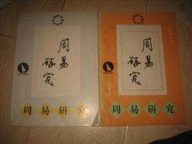 周易研究(1999年第2、3期)2本合售