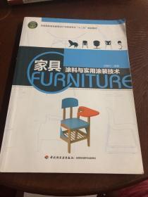 """家具涂料与实用涂装技术/全国高职高专家具设计与制造专业""""十一五""""规划教材"""