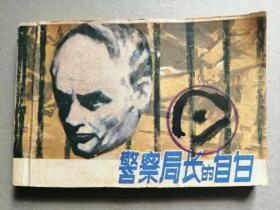 『满50元包邮』连环画小人书(警察局长的自白)8成新1981年版