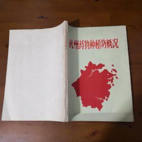 杭州药物种植场概况(1959年土纸印刷)