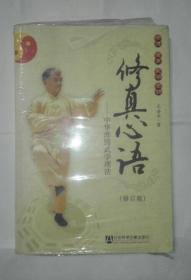 修真心语:中华浑圆武学理法(修订版)   A15