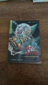 JQK在行动:惊险科学幻想童话集