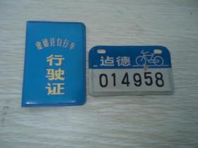 文革地图;杭州市交通简图【1971年有语录、歌词】