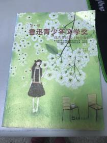 正版现货!第一届鲁迅青少年文学奖优秀作品集(初中卷)9787807416616