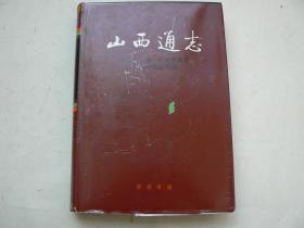 山西通志,31、经济管理志.工商行政管理篇