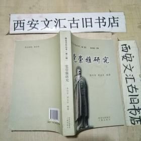签名本:党崇雅研究(陈仓文化丛书第二辑)