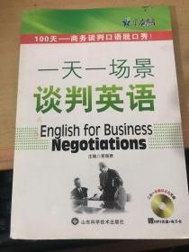 一天一场景·谈判英语
