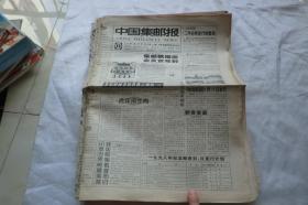 中国集邮报1998年1-52期全年(仔细看图)