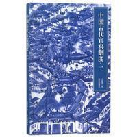 中国古代官窑制度(2)