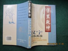 字里乾坤:汉字形体源流