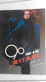 90年代流行女装