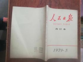 【人民日报1979年5月 合订本