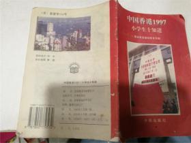 中国香港1997 小学生十知道
