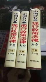 中国分行业现行政策法律大全.下卷【第4,5,6,册】