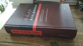 橡胶工业原材料与装备简明手册(原材料与工艺耗材分册)