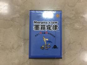墨菲定律世界上最有趣最有用的定律