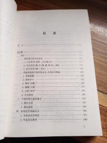 中国艺术 上册