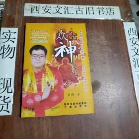 中国民间众神文化