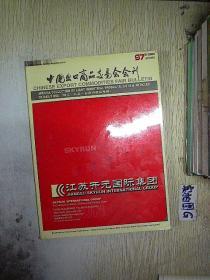 中国出口商品交易会会刊 2005 春季...