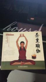茶熏瑜伽(无光盘)