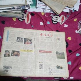 电视周报合订本(个人自订的,用线订装,从1981年1月1日创刊号开始到第52期;缺第8、44、45三期,剩余都全,另外还有一期1980年12月24日出版的广播电视节目报一大页。)
