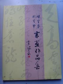 杨宝銮:《杨宝銮 刘秀云书法集》
