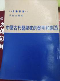 中国古代医学家的发明和创造  71年初版