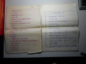 相声《飞车冠》15页(天津曲艺界佚名手稿)附:修改稿9页 均为复写件!