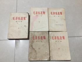 毛泽东选集1、2、3、4、5卷合售